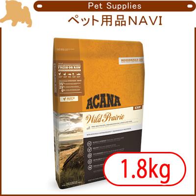 アカナのキャットフード「アカナ ワイルドプレイリーキャット(全描種全年齢用) 1.8kg」