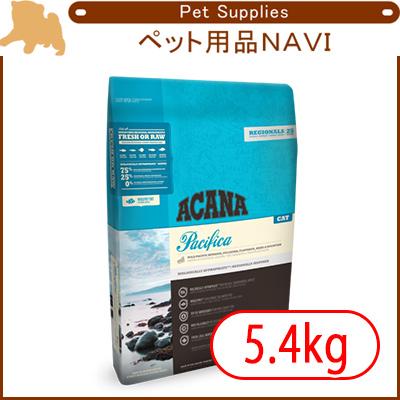 アカナのキャットフード「アカナ パシフィカキャット(全描種全年齢用) 5.4kg」