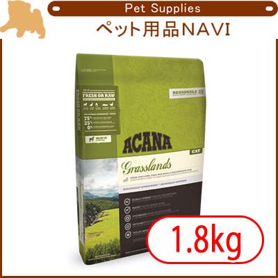 アカナのキャットフード「アカナ グラスランドキャット(全描種全年齢用) 1.8kg」