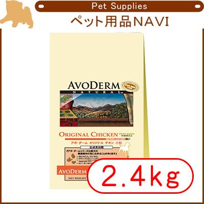 アボダームのドッグフード「アボ・ダーム オリジナルチキン(全犬種全年齢犬用) 2.4kg」