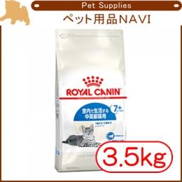ロイヤルカナンのキャットフード「ロイヤルカナン FHN インドア 7+ 3.5kg」