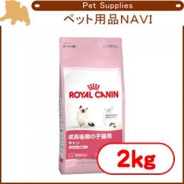 ロイヤルカナンの商品「ロイヤルカナン FHN メインクーン 子猫用 (キトン) 2kg」