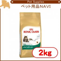 ロイヤルカナンの商品「ロイヤルカナン FBN メインクーン 成猫用 2kg」