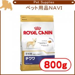 ロイヤルカナンのドッグフードをお求めなら【ペット用品NAVI】の通販へ~チワワにも最適~
