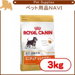 ミニチュアシュナウザーの健康に配慮したロイヤルカナンのドッグフード