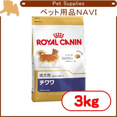 ロイヤルカナンのチワワ用(3kg・1.5kg・800g)を購入するなら【ペット用品NAVI】の通販へ