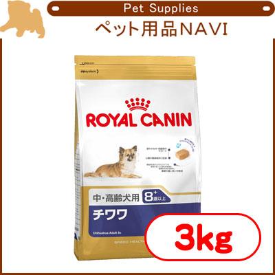 成犬や高齢犬などライフステージ別にチワワのロイヤルカナンを販売中~800gや1.5kgなどから選択~