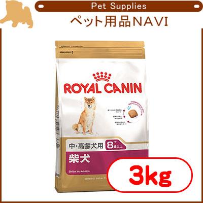 柴犬のロイヤルカナン(3kg・8kg)をお求めなら【ペット用品NAVI】へ