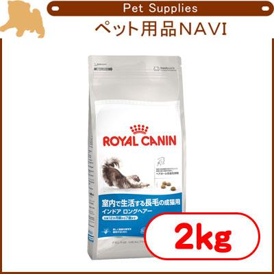 ロイヤルカナン・インドア・ロングヘアー(4kg・10kg)を利用するなら