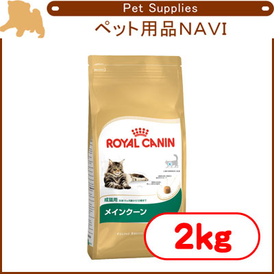 通販でロイヤルカナン・メインクーンをお探しならキャットフードを豊富に扱う【ペット用品NAVI】