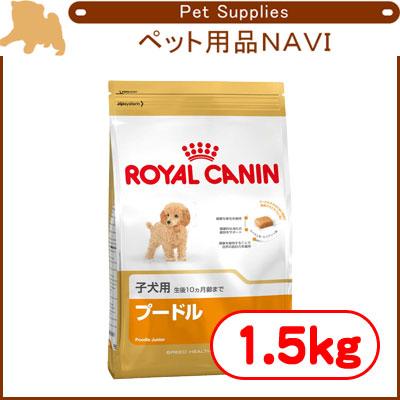 ロイヤルカナン・プードルを購入するなら~子犬・成犬・高齢犬それぞれのステージに対応~
