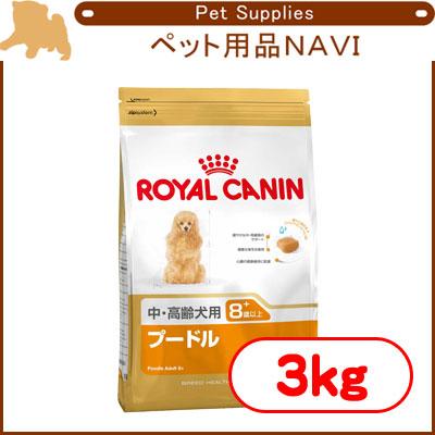 ロイヤルカナン・プードル(3kg)を通販でお探しなら【ペット用品NAVI】