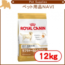 【ペット用品NAVI】はロイヤルカナンのラブラドール用ドッグフードを販売中!