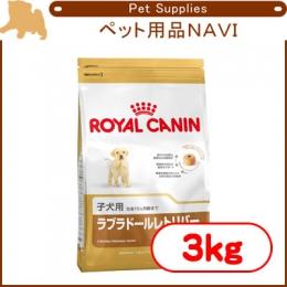 【ペット用品NAVI】はロイヤルカナンのラブラドール用ステアライズドもご用意!